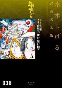 ゲゲゲの鬼太郎(8)鬼太郎の世界お化け旅行[全] 他 【水木しげる漫画大全集】