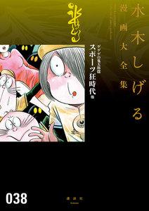ゲゲゲの鬼太郎(10)スポーツ狂時代 他 【水木しげる漫画大全集】