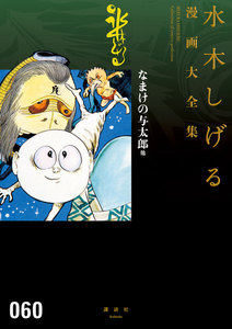 なまけの与太郎 他 【水木しげる漫画大全集】 電子書籍版