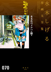水木氏のメルヘン[全] 他 【水木しげる漫画大全集】 電子書籍版