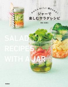 ジャーで楽しむサラダレシピ 電子書籍版