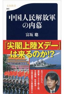 中国人民解放軍の内幕