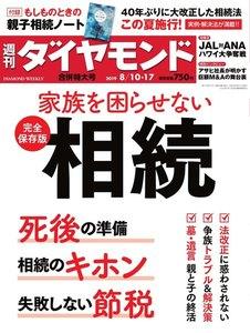 週刊ダイヤモンド 2019年8月10日・17日合併号