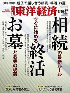 週刊東洋経済 2019年8月10日・17日合併号