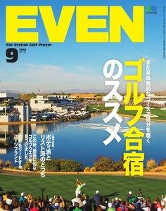 EVEN 2019年9月号 Vol.131
