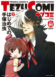 テヅコミ Vol.1 電子書籍版