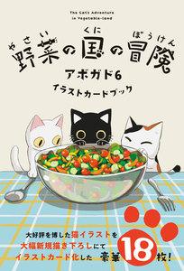 野菜の国の冒険 アボガド6 イラストカードブック