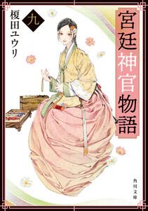 宮廷神官物語 九(角川文庫版)