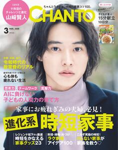 CHANTO(チャント) 2020年3月号