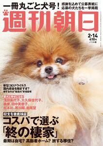 週刊朝日 2020年2月14日号