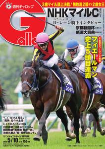 週刊Gallop(ギャロップ) 2020年5月10日号