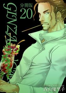 GINZA SUGARS 分冊版 20巻