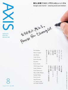 AXIS 2020年8月号