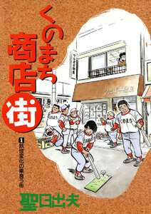 くのまち商店街 (1) 電子書籍版