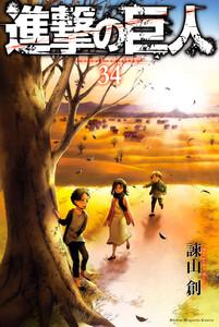 『進撃の巨人』最終34巻
