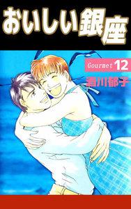 おいしい銀座 (12) 電子書籍版