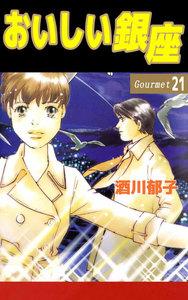 おいしい銀座 (21) 電子書籍版
