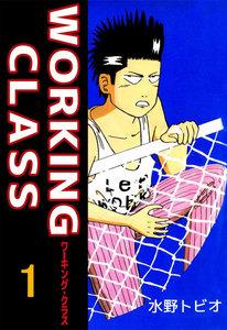 WORKING CLASS (1) 電子書籍版