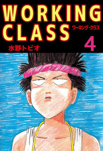 WORKING CLASS (4) 電子書籍版