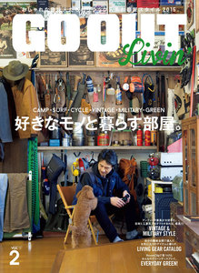 GO OUT 特別編集 GO OUT Livin 2015 電子書籍版