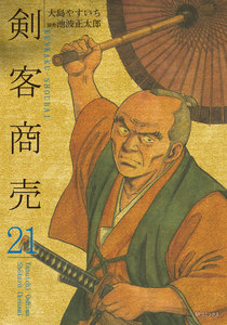 剣客商売 (21)[コミック]