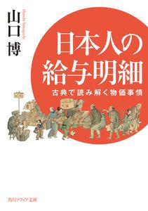 日本人の給与明細 古典で読み解く物価事情