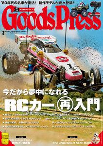 月刊GoodsPress(グッズプレス) 2016年3月号