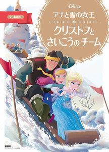 ディズニーゴールド絵本 アナと雪の女王 クリストフと さいこうの チーム