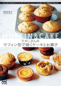 たかこさんのマフィン型で焼くケーキとお菓子