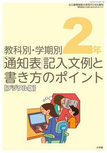 通知表記入文例と書き方のポイント 2年~小二教育技術増刊~