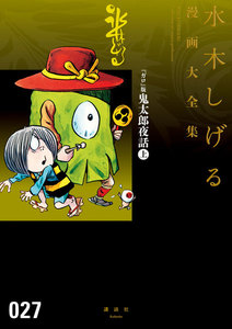 『ガロ』版鬼太郎夜話 【水木しげる漫画大全集】 (上)