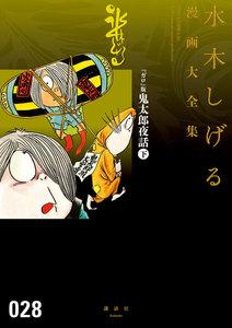 『ガロ』版鬼太郎夜話 【水木しげる漫画大全集】 (下)