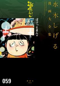 ぽけっとまん他 【水木しげる漫画大全集】 電子書籍版