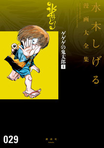 ゲゲゲの鬼太郎 【水木しげる漫画大全集】 1巻