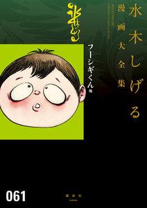 フーシギくん他 【水木しげる漫画大全集】 電子書籍版