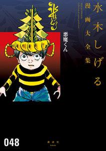 悪魔くん 【水木しげる漫画大全集】 電子書籍版