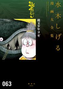 縄文少年ヨギ 【水木しげる漫画大全集】 電子書籍版