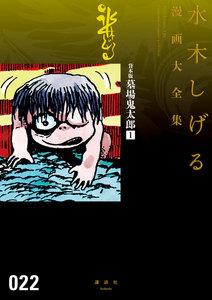 貸本版墓場鬼太郎 【水木しげる漫画大全集】 1巻