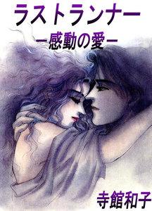 ラストランナー-感動の愛- 電子書籍版