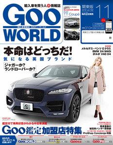 GooWORLD 2016年11月号 スペシャル版