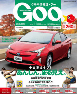 Goo 2016年11月号 スペシャル版