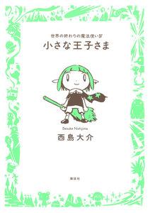 表紙『小さな王子さま~世界の終わりの魔法使い~』 - 漫画