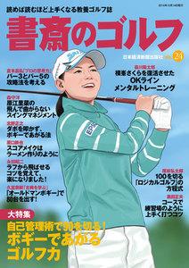 書斎のゴルフ VOL.24 読めば読むほど上手くなる教養ゴルフ誌