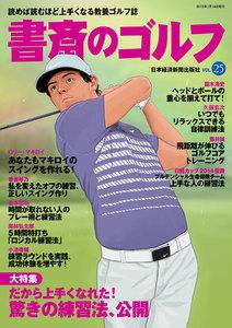 書斎のゴルフ VOL.25 読めば読むほど上手くなる教養ゴルフ誌