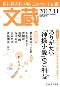 文蔵 2017.11