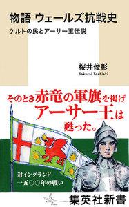 物語 ウェールズ抗戦史 ケルトの民とアーサー王伝説