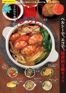 じんわり美味しい楽々鍋レシピ