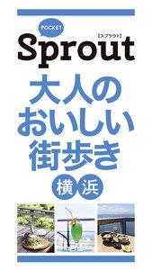 POCKET Sprout 大人のおいしい街歩き 横浜