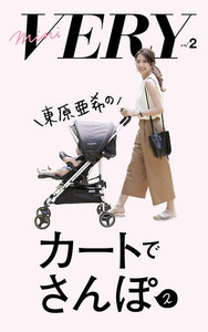 mini VERY vol.2 東原亜希のカートでさんぽ 2