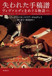 失われた手稿譜 ヴィヴァルディをめぐる物語 電子書籍版
